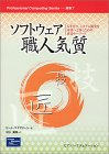 Japanese Software Craftsmanship book is available from Amazon.co.jp